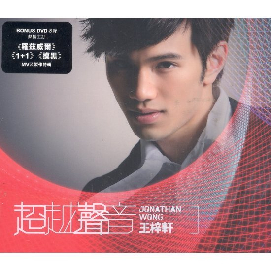 Jonathan Wong Debut Album [CD+DVD]