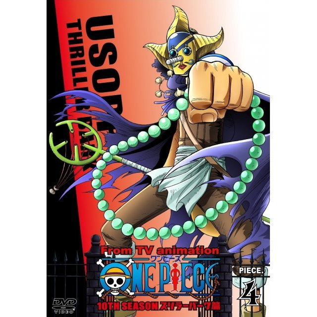 One Piece 10th Season Thriller Bark Hen Piece.4