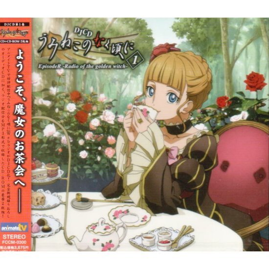 Umineko No Naku Koro Ni DJCD Episoder - Radio Of The Garden Witch 1