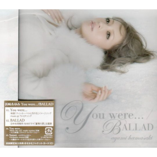 You Were / Ballad [Jacket Type C]
