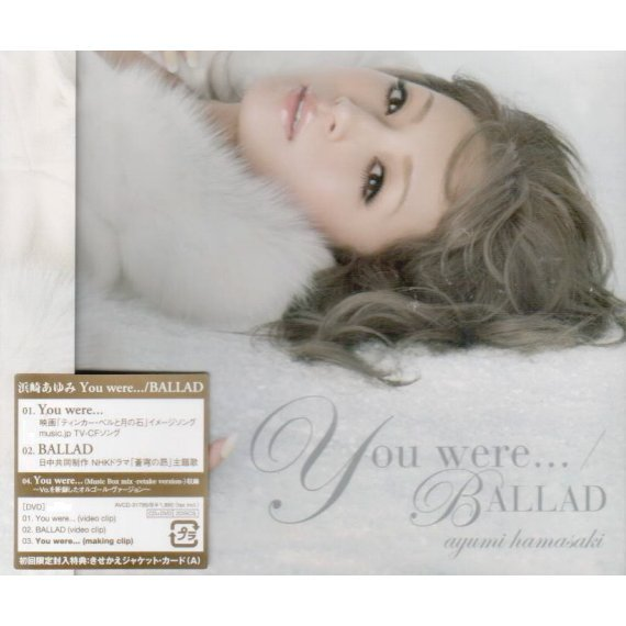You Were / Ballad [CD+DVD Jacket Type A]