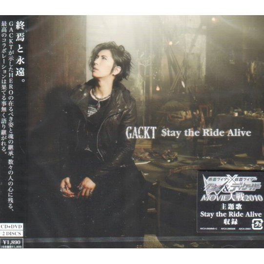 Stay The Ride Alive [CD+DVD]