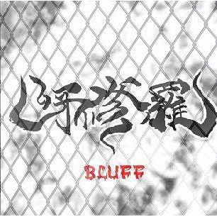 Bluff [Limited Edition]