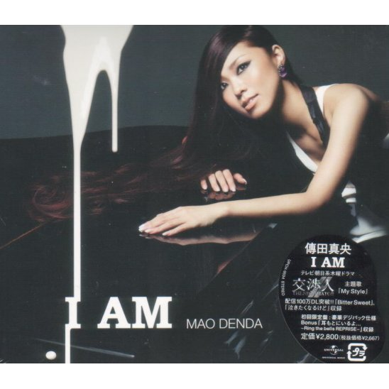 I Am [Limited Edition]