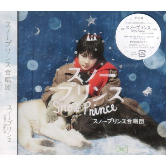 Snow Prince [CD+DVD Limited Edition]