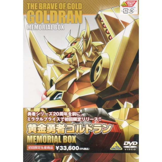 Goldran The Brave Of Gold Memorial Box [Limited Edition]