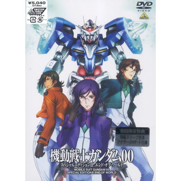 Mobile Suit Gundam 00 Special Edition II End Of World