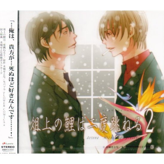 Tiara Sojo No Koi Wa 2 Do Haneru Drama CD Part.2