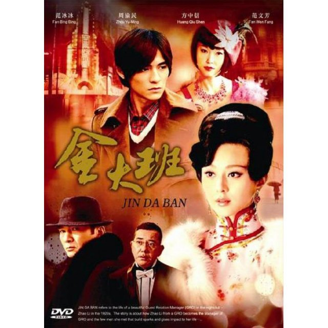 The Last Night of Madame Chin [Completed Series Boxset 8DVD]