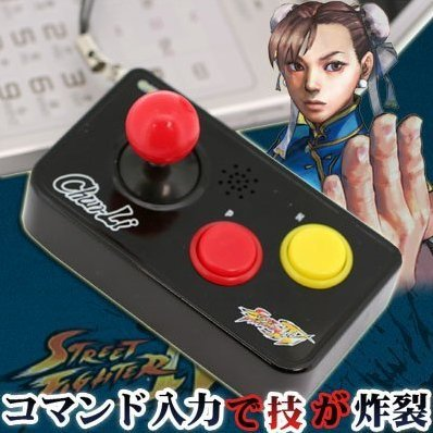 Strapya Street Fighter IV Arcade FightPad Real Voice Action Cell Phone Strap - Chun Li
