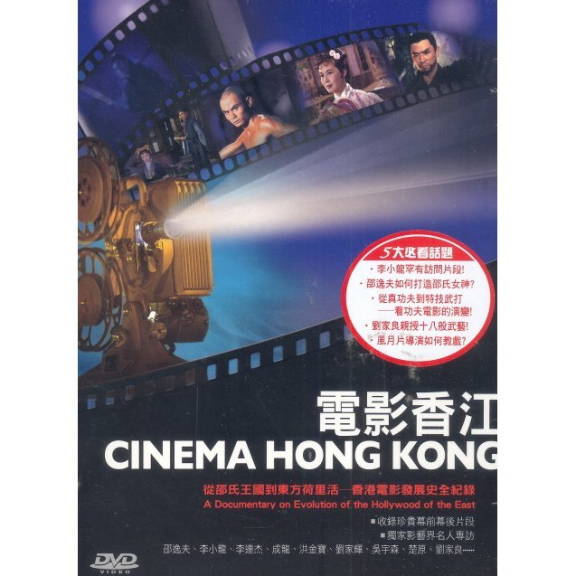 Cinema Hong Kong