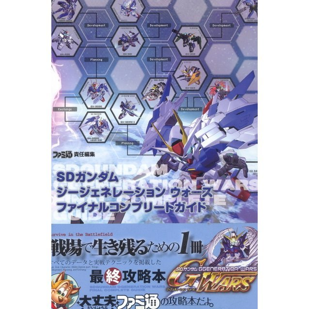 SD Gundam G Generation Wars Final Complete Guide