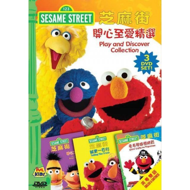 Sesame Street: Play and Discover Collection [3-Discs Boxset]