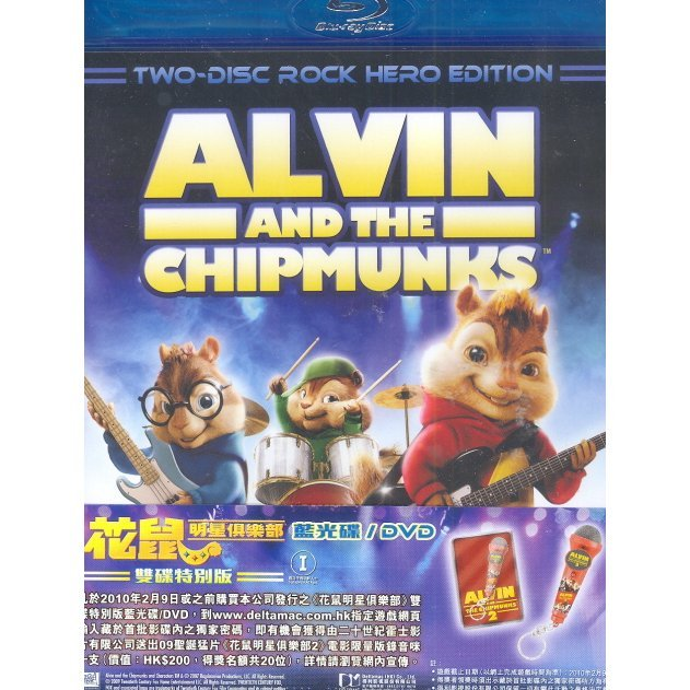 Alvin And The Chipmunks [Rock Hero Edition 2-Discs]