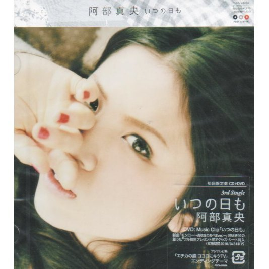 Itsuno Hi Mo [CD+DVD Limited Edition]