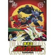 The King Of Braves Gaogaigar Vol.8