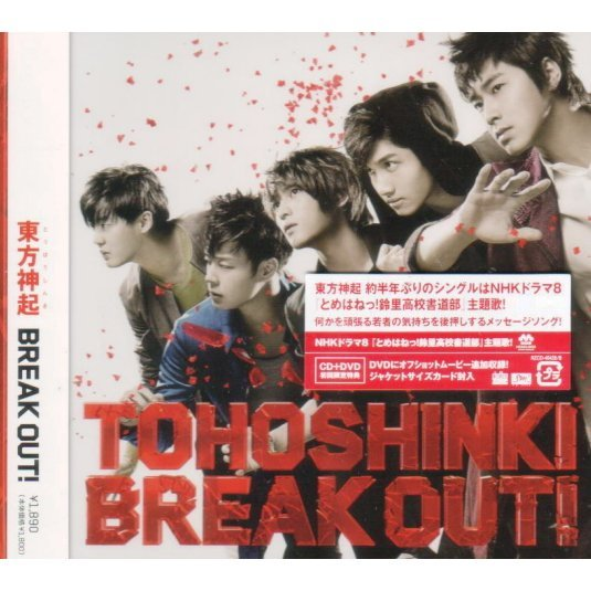 Break Out [CD+DVD Jacket Type A]