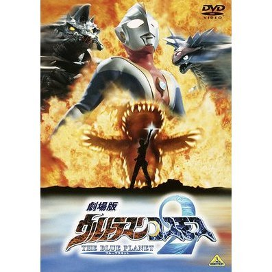 Theatrical Ver. Ultraman Cosmos 2 The Blue Planet