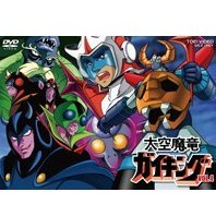 Gaiking / Legend Of Daiku-Maryu Vol.4