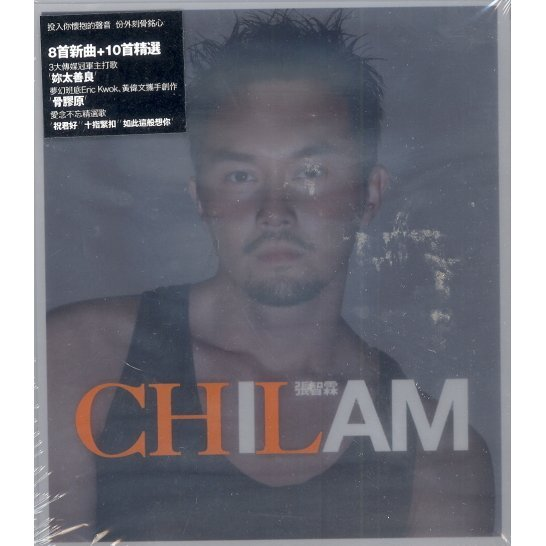 I Am Chilam [CD+Best Collection CD]