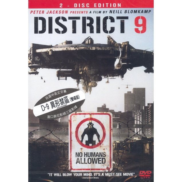 District 9 [2-Discs Edition]