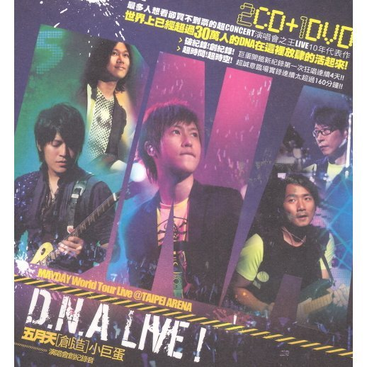 Mayday World Tour Live @ Taipei Arena [2CD+DVD]