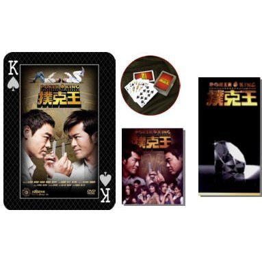 Poker King [Limited Edition]