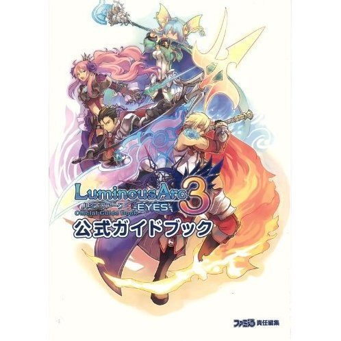 Luminous Arc 3: Eyes Official Guide Book