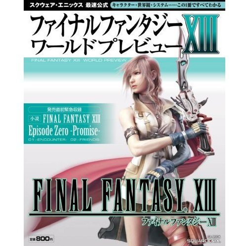 Final Fantasy XIII The World Preview