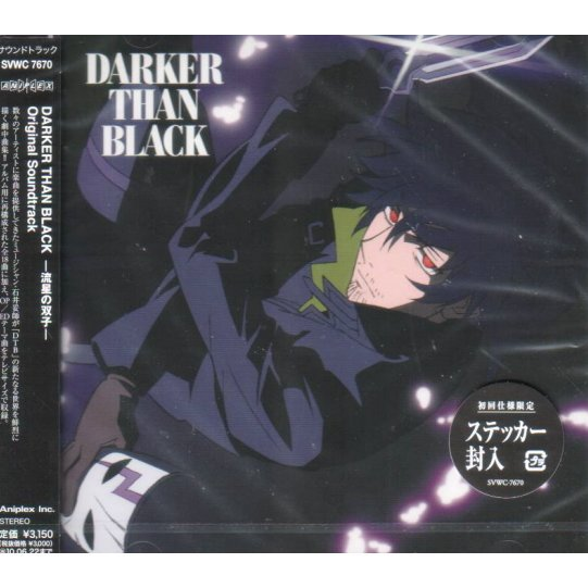 Darker Than Black - Ryusei No Gemini Original Soundtrack