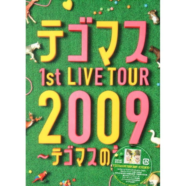 Tegomass 1st Live Tour 2009 - Tegomass No Uta [Limited Edition]