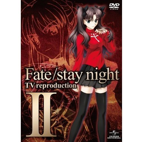 Fate / Stay Night TV Reproduction II