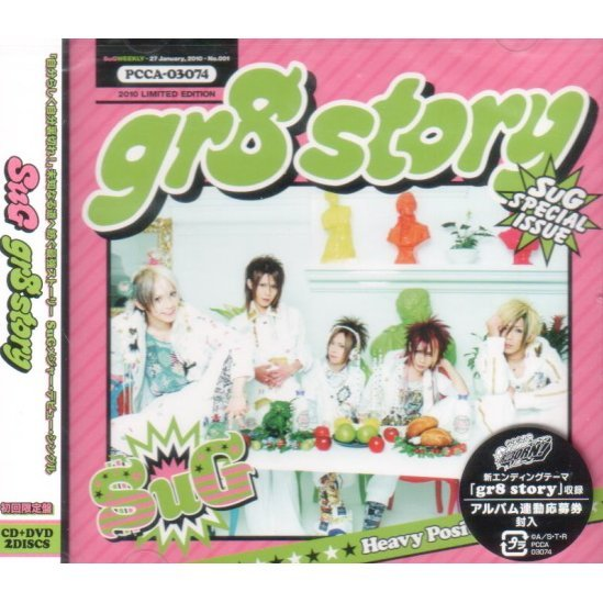 Gr8 Story [CD+DVD Limited Edition]