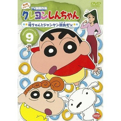 Crayon Shin Chan The TV Series - The 4th Season 9 Ka-chan To Janken Shobudazo