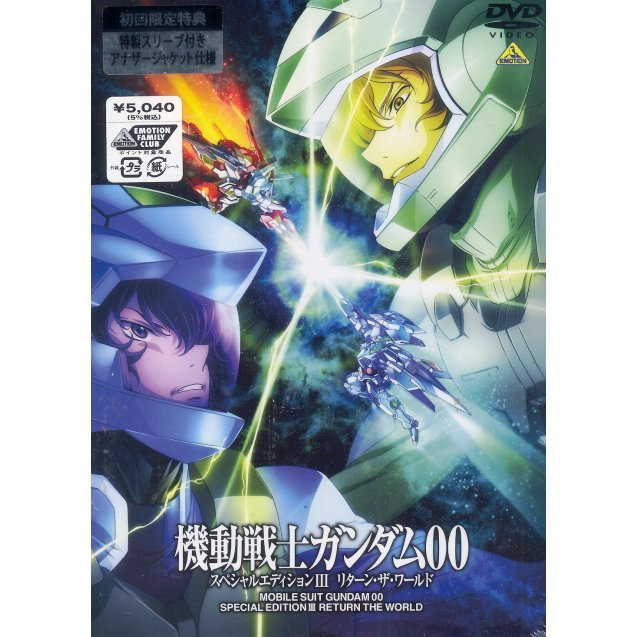 Mobile Suit Gundam 00 Special Edition III Return The World