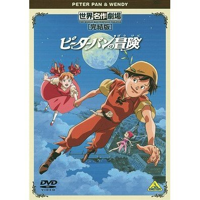 Sekai Meisaku Gekijo Kanketsu Ban - The Adventures Of Peter Pan