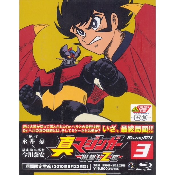 Shin Mazinger Shougeki! Z Hen Box 3 [Limited Pressing]