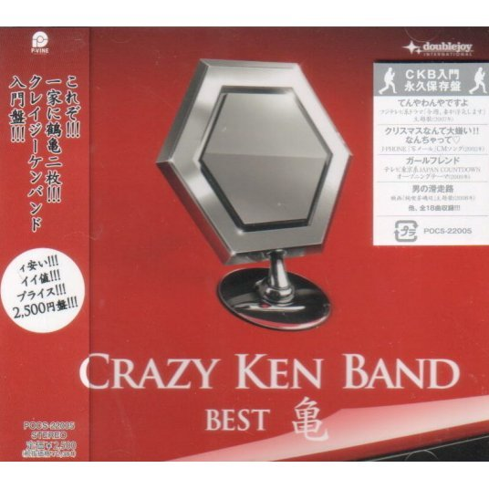 Crazy Ken Band Best Kame