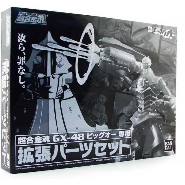 Soul of Chogokin GX-48 Big O Senyou Kakuchou (Expansion) Parts Set