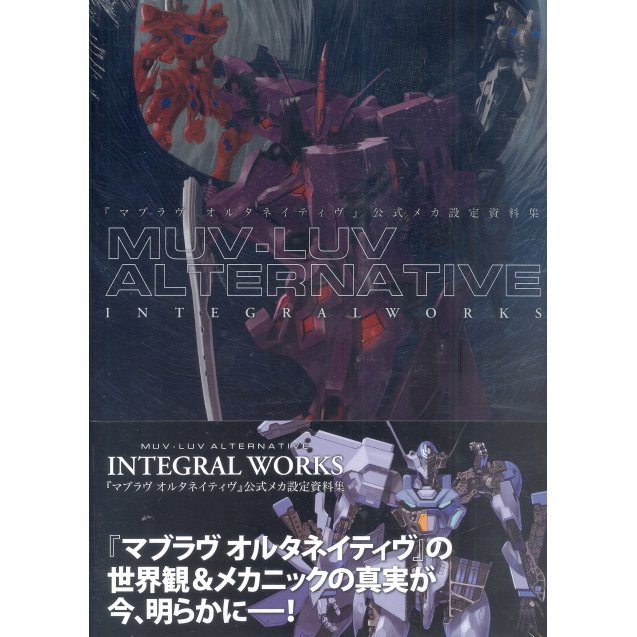 Muv-Luv Alternative Integral Works