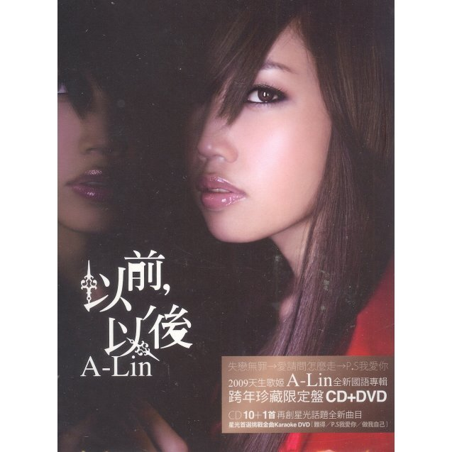 A-Lin Before, After [CD+DVD]