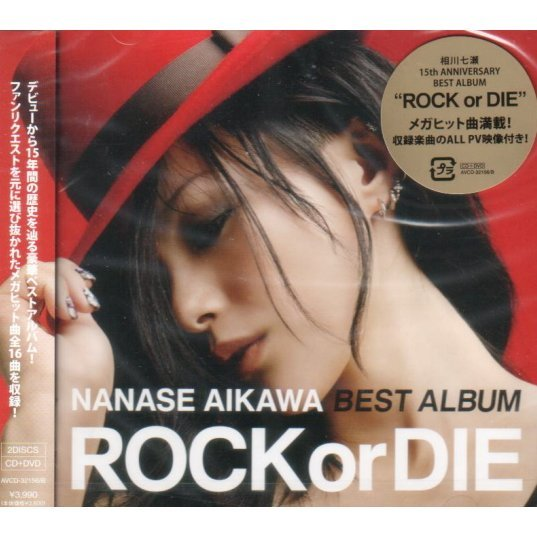 Nanase Aikawa Best Album - Rock Or Die [CD+DVD]