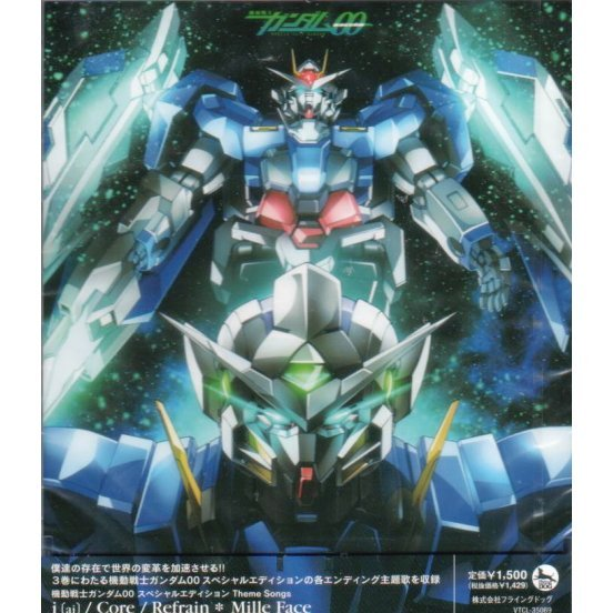 I Ai Core Refrain (Mobile Suit Gundam 00 Special Edition Theme Song)