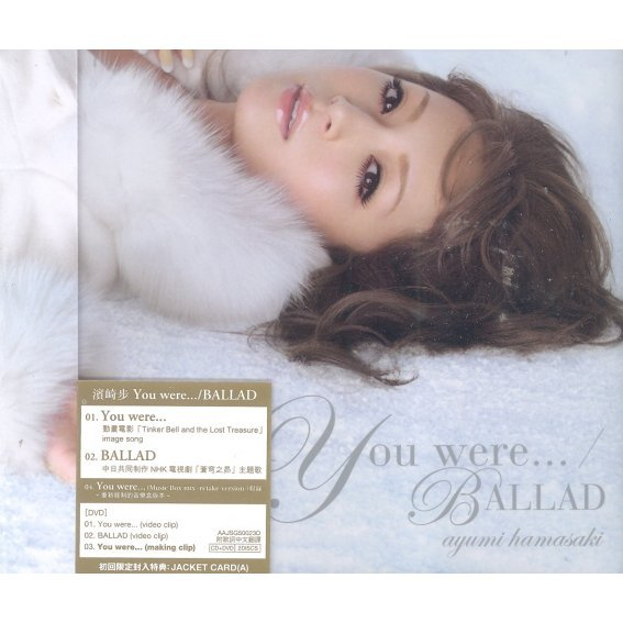 You Were / Ballad [CD+DVD]