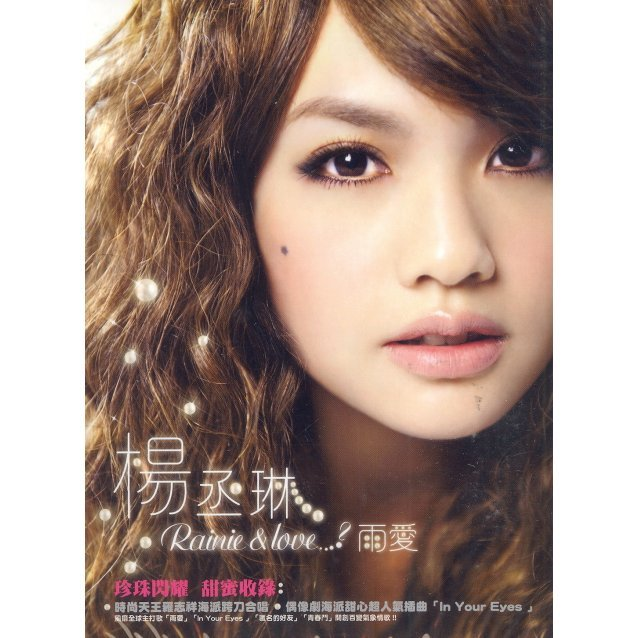 Rainie & Love? [Pearl Version]