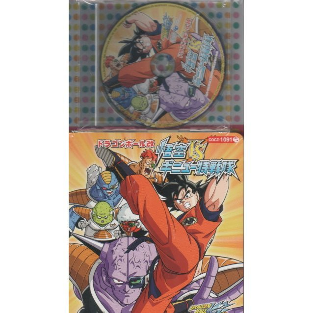 Koro-chan Pack Dragon Ball Kai - Goku vs Ginyu Force [12cm CD + Picture Book]