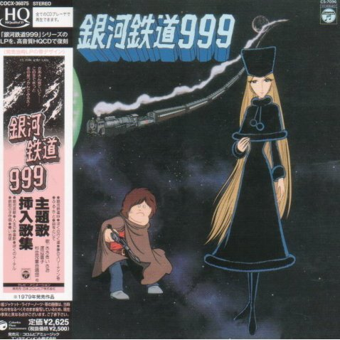Galaxy Express 999 Theme And Insert Songs [Mini LP Limited Edition]