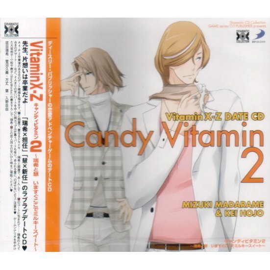 Dramatic CD Collection VitaminX-Z Candy Vitamin 2