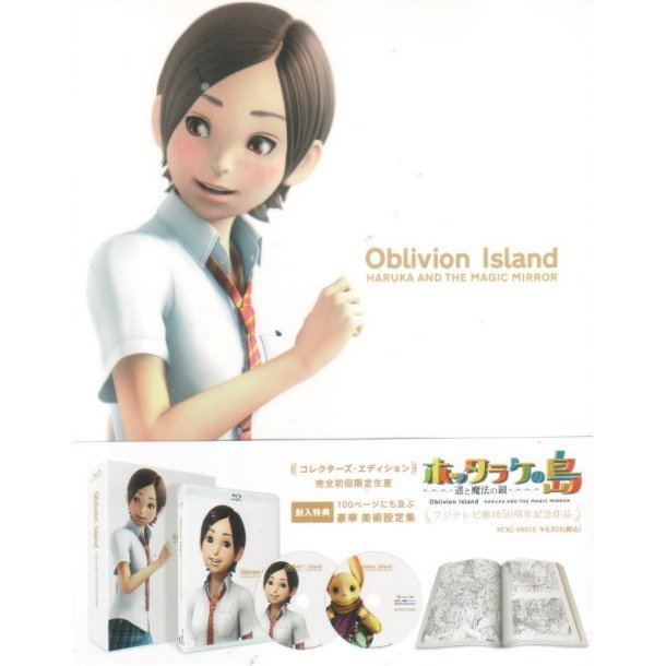 Oblivion Island: Haruka And The Magic Mirror / Hottarake No Shima - Haruka To Maho No Kagami Collector's Edition [Limited Edition]