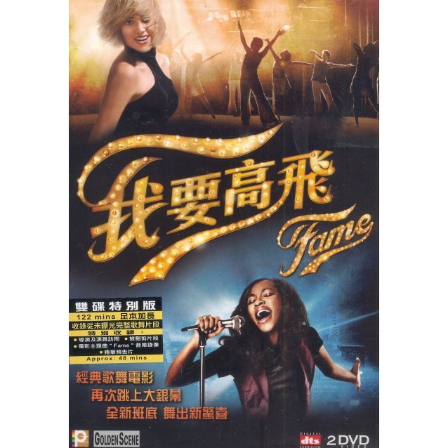Fame [2-Disc Edition]
